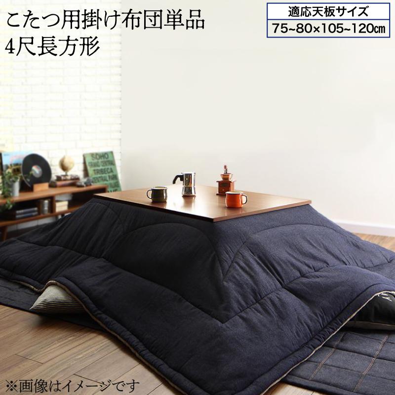 コットン100%洗えるデニム調こたつ布団 voelen ヴールン こたつ用掛け布団単品 4尺長方形(80×120cm)天板対応