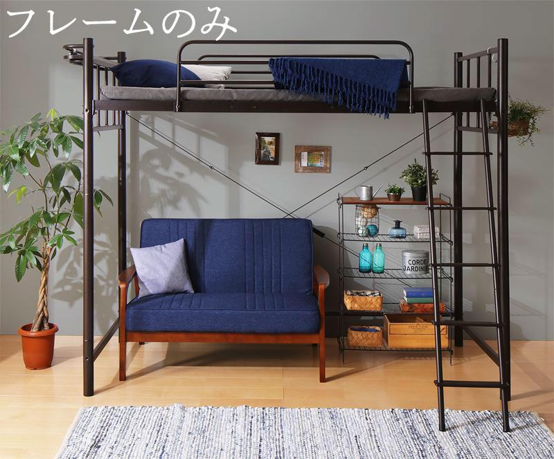 狭い部屋におすすめ おしゃれな選べるロフトベッドシリーズ ベッドフレームのみ シンプルタイプ カーテン・ハンガーポールなし シングル