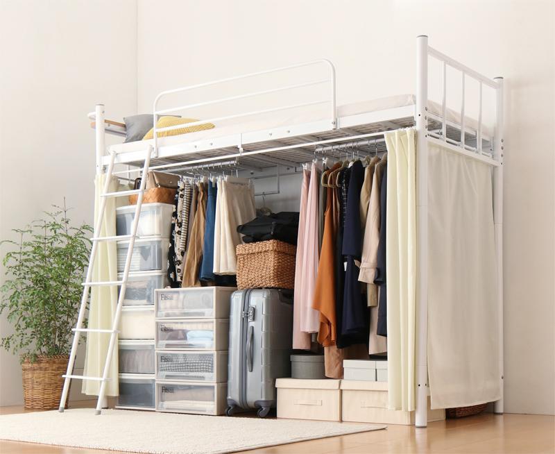 狭い部屋におすすめ おしゃれな選べるロフトベッドシリーズ 固綿マットレス付き カーテン・ハンガーポール付タイプ シングル