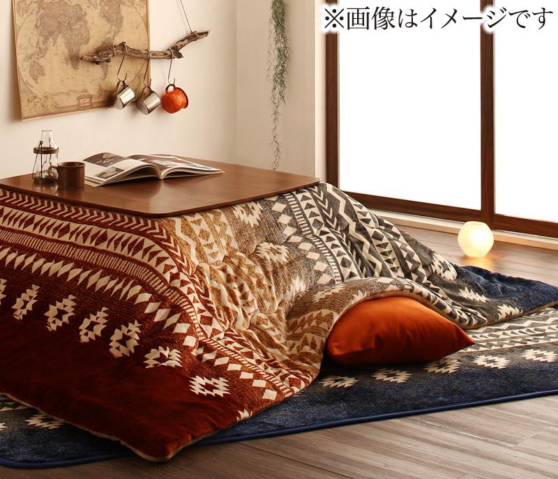 エスニック調はっ水こたつ布団 BADILIKA バディリカ こたつ用掛け布団単品 4尺長方形(80×120cm)天板対応