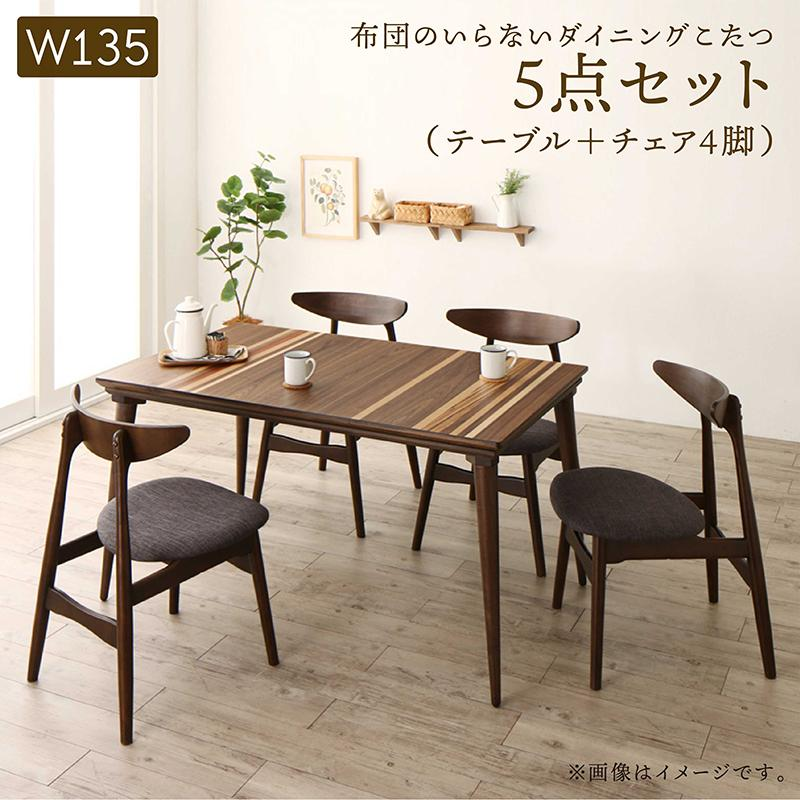 布団のいらない天然木ミックスデザインこたつダイニングセット Mildia ミルディア 5点セット(テーブル+チェア4脚) W135