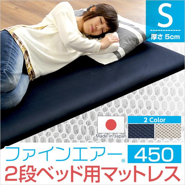 送料無料 日本製 薄型マットレス 厚さ5cm シングル ファインエア 二段ベッド用450 体圧分散 衛生 通気性 高反発 2段ベッド 寝心地 洗える 国産 マットレス ベッドマット 床ずれ防止 おしゃれ プレゼント sh-fao-4502d