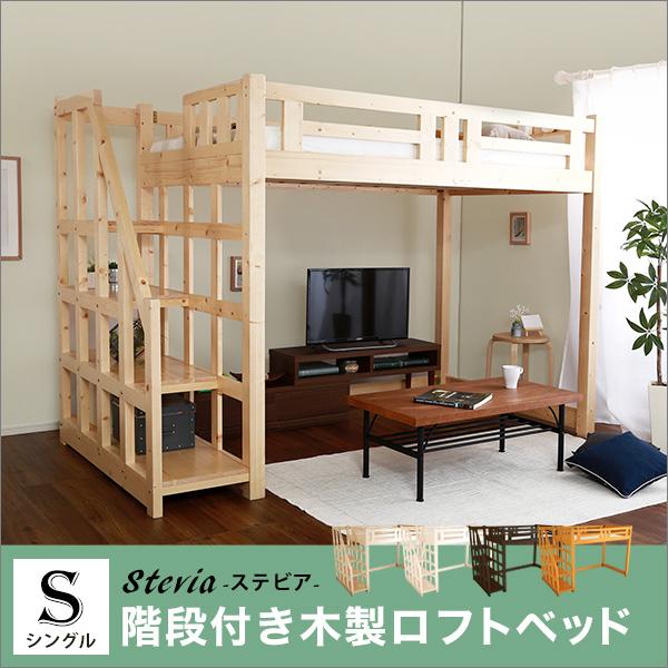 階段付き木製ロフトベッド(シングル) Stevia-ステビア- ロフトベッド 天然木 階段付き すのこベッド すのこ 木製ベッド 子供 キッズ 木製 シングル ht-0580s
