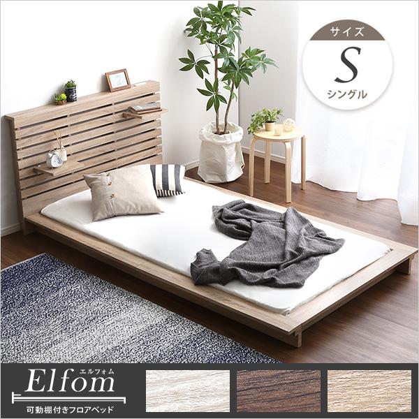 送料無料 可動棚付きフロアベッド(シングル)ベッドフレーム、ロースタイル、スリムヘッドボード|Elfom エルフォム ht-nk01s