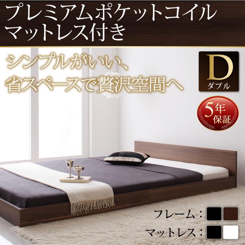 ダブル マット付き 木製 ダブルサイズ ダブルベッド ベッドフレーム マットレス付き ブラック 黒 ブラウン 茶 llano ジャーノ プレミアムポケットコイルマットレス付き 040109434