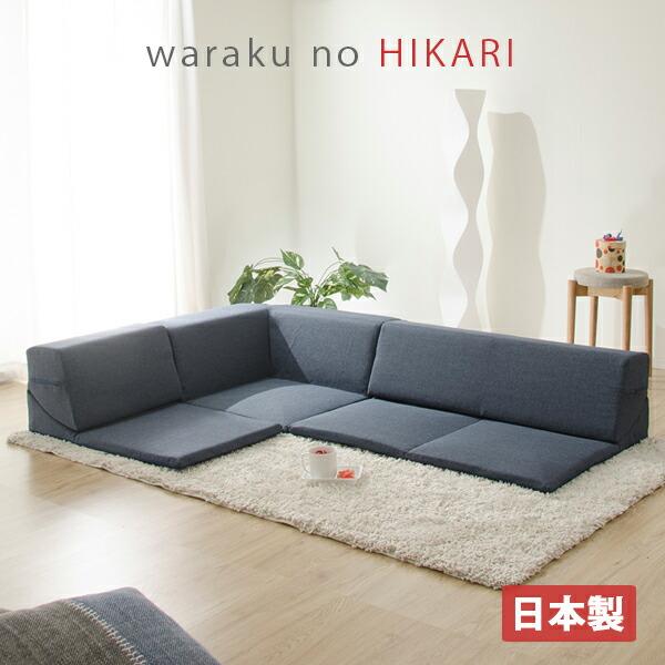 【送料無料】 ローコーナーソファ 3点セット 和楽のひかり HIKARI