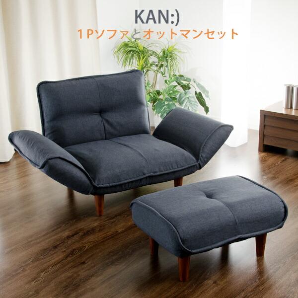 【送料無料】 「KAN 1P」ソファA282+オットマンA281のセット
