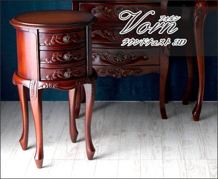 送料無料 ラウンドチェスト フォルン ラウンドチェスト3D 木製 丸 円形 チェスト 飾り棚 猫脚 アンティーク 天然木 エレガント 高級感 おしゃれ