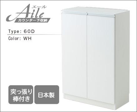 送料無料 扉タイプ エール60D WH カウンター下収納 収納棚 収納 幅60cm 電話台 ファックス台 FAX台 日本製 突っ張り式 スリム 薄型 おしゃれ 鏡面 ホワイト 白