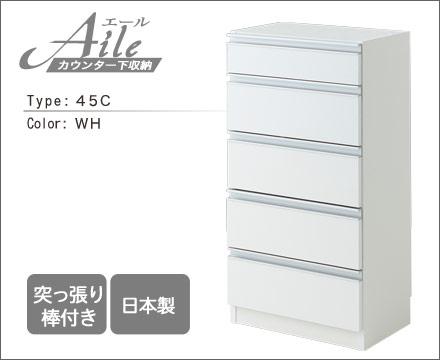 送料無料 チェストタイプ エール45C WH カウンター下収納 チェスト 引き出し 5段 収納 幅45cm 日本製 突っ張り式 スリム 薄型 おしゃれ 鏡面 ホワイト 白
