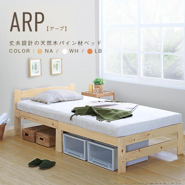 送料無料 シングルベッド ベッドフレームのみ シングルベット すのこベッド 木製 ARP アープ パイン材ベッド シングルサイズ スノコ スノコベット 北欧 ホワイト 白 ナチュラル ライトブラウン シンプル おしゃれ 一人暮らし