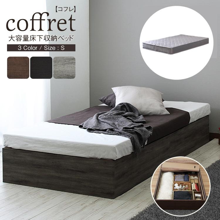 シングルベッド マットレスセット 収納付きベッド コフレ3Dマットレス シングル S たっぷり収納 ポケットコイルマットレス コンパクト ほこりガード床板 スタイリッシュ 組立簡単 マットレス付き 大容量 収納 木製 シンプル おしゃれ