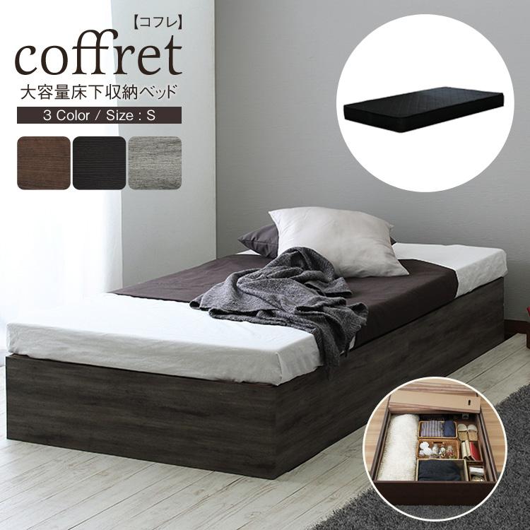 シングルベッド マットレスセット 収納付きベッド コフレブラックマットレス シングル S たっぷり収納 ポケットコイルマットレス コンパクト ほこりガード床板 スタイリッシュ 組立簡単 マットレス付き 大容量 収納 木製 シンプル おしゃれ