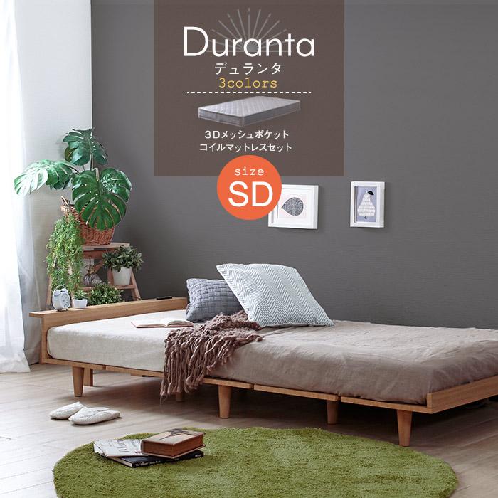 送料無料 セミダブルベッド ベッドフレーム マットレス付き すのこベッド 棚付き コンセント付き 木製ベッド Duranta 3Dメッシュポケットマットレスセット セミダブルサイズ ベッド ベット 北欧 ローベッド フロアベッド 脚付き おしゃれ ナチュラル ホワイト ブラウン