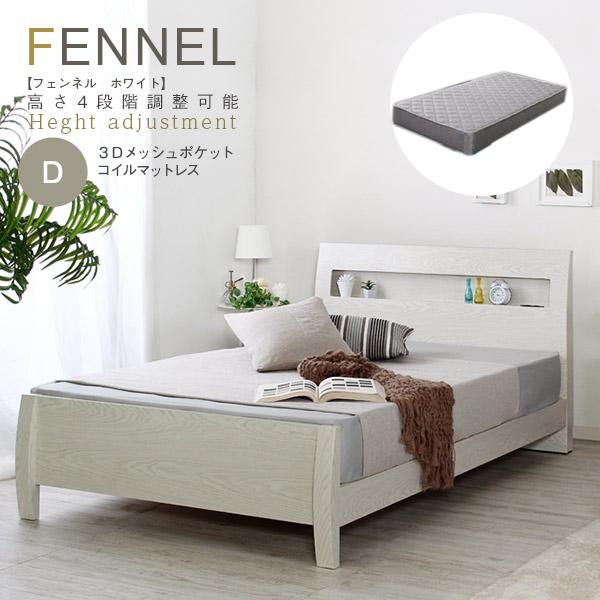 送料無料 ダブルベッド ベッドフレーム マットレス ダブルベット すのこベッド 木製 棚付き コンセント付き ダブルベット FENNEL 3Dメッシュポケットコイルマットレス ダブルサイズ 高さ調整 高さ調節 スノコ 北欧 ホワイト 白 おしゃれ 一人暮らし