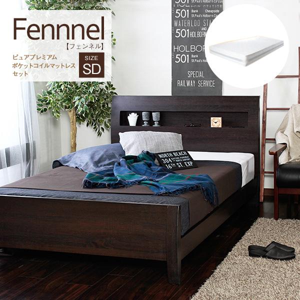 送料無料 セミダブルベッド ベッドフレーム マットレス 棚付き コンセント付き 高さ調整 すのこベッド ピュアプレミアムマットレス付き セミダブルサイズ フェンネル3 木製 ダークブラウン 高級感 ベット おしゃれ モダン 北欧 一人暮らし