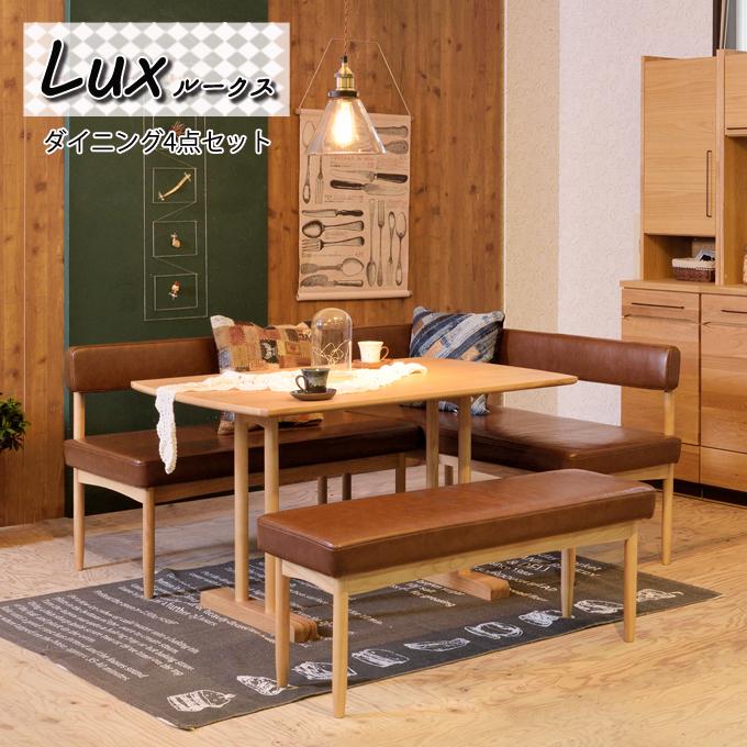 送料無料 4点セット テーブル ソファ 肘付きソファ ベンチ lux カフェ風 ダイニングテーブルセット ダイニングベンチセット 食卓椅子 いす おしゃれ 北欧 シンプル モダン