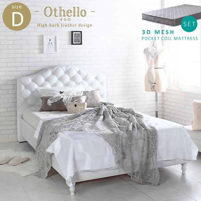 ダブルベッド ベッドフレーム マットレス付き すのこ スノコベット 木製 ダブルサイズ Othello 3Dメッシュポケットコイルマットレスセット ハイバック レザー 合皮 背もたれ クッション エレガント 高級感 姫系 アンティーク ホワイト ブラック