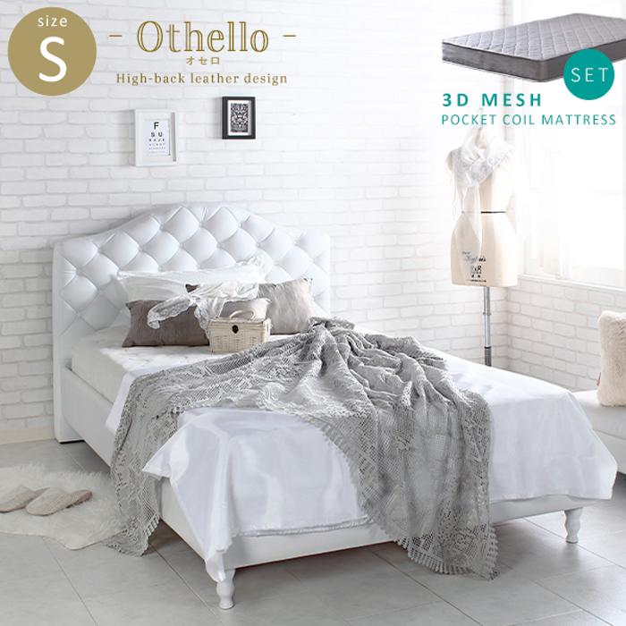 送料無料 シングルベッド ベッドフレーム マットレス付き すのこ スノコベット 木製 シングルサイズ Othello 3Dメッシュポケットコイルマットレスセット ハイバック レザー 合皮 背もたれ クッション エレガント 高級感 姫系 アンティーク ホワイト ブラック