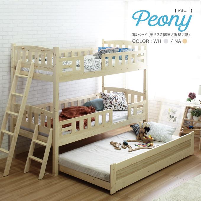 送料無料 3段ベッド シングルベッド Peony ピオニー ベッド すのこベッド すのこベット スノコ 二段ベッド 3段ベッド ベッド ベット 木製 北欧 おしゃれ 子供部屋
