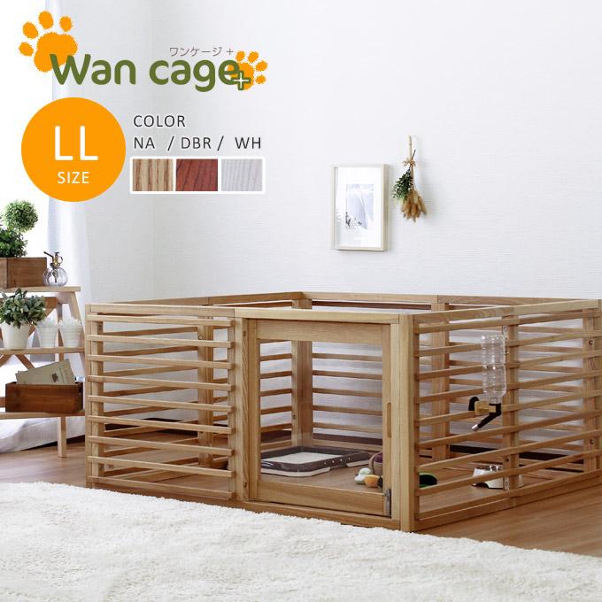 犬用ゲージ ゲージ 木製 サークル 天然木 ペットサークル オプションパーツ追加で拡張可能 小型 中型 フェンス LLサイズ