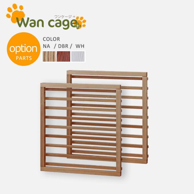 犬用ゲージ ゲージ 木製 サークル 天然木 ペットサークル オプションパーツ追加で拡張可能 小型 中型 フェンス オプション追加柵のみ