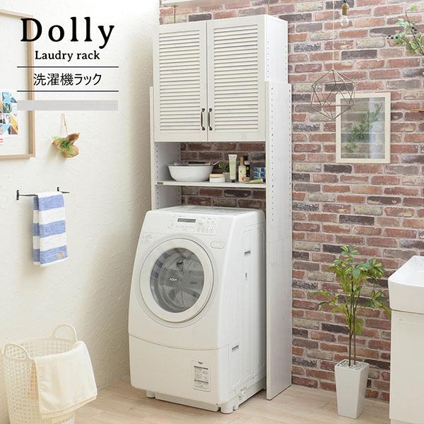 送料無料 洗濯機ラック 幅80cm ランドリーラック ラック 洗濯機 収納 洗濯機棚 洗濯棚 収納ラック 収納棚 つっぱり 突っ張り DOLLY ドリー 北欧 おしゃれ かわいい ホワイト ナチュラル