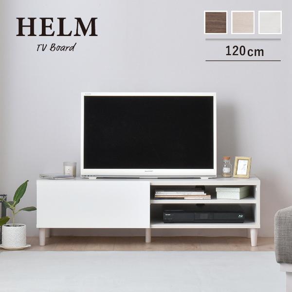送料無料 テレビ台 ローボード 幅118cm テレビボード 木製 リビングボード HELM ヘルム ロータイプ 引き出し 収納 AVボード AVラック テレビラック 32インチ 32型 40V おしゃれ 北欧 モダン シンプル オークナチュラルブラウン
