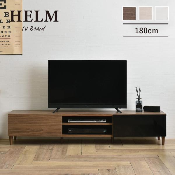送料無料 テレビ台 ローボード 幅176cm テレビボード 木製 リビングボード HELM ヘルム ロータイプ 引き出し 収納 AVボード AVラック テレビラック 50インチ 50型 55V おしゃれ 北欧 モダン シンプル オークナチュラルブラウン