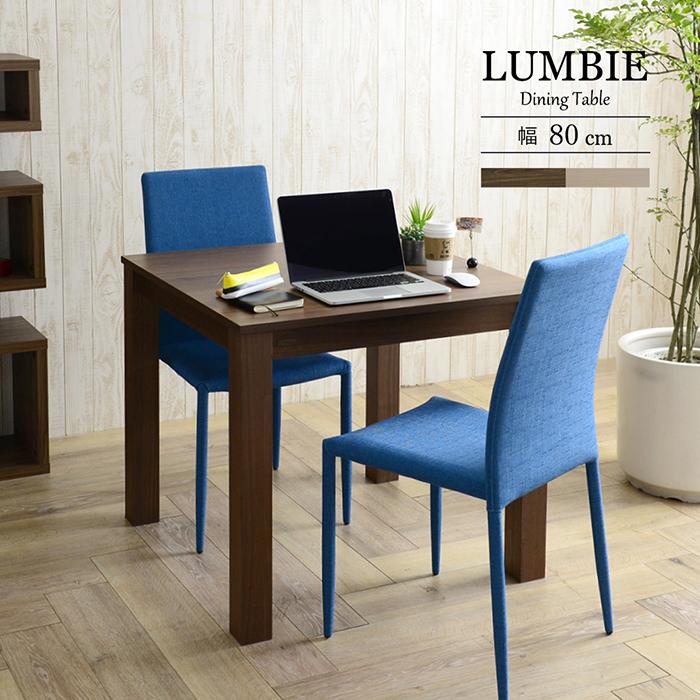 送料無料 ダイニングテーブル単品 2人掛けサイズ 幅80cm 食卓テーブル 机 テーブル つくえ LUMBIE ランビー 木製 カントリー シンプル 北欧 モダン ナチュラル ブラウン おしゃれ