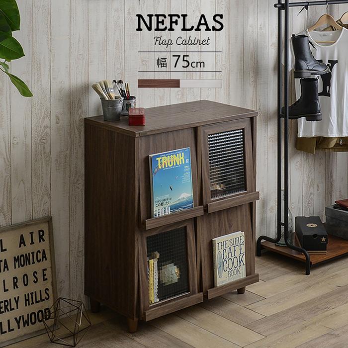 送料無料 ディスプレイラック 幅75cm 2列2段 フラップラック フラップチェスト NEFLAS ネフラス リビングボード 収納 サイドボード リビングキャビネット 本棚 収納棚 キッチン収納 木製 おしゃれ 北欧 ホワイト ブラウン