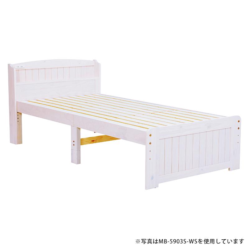 送料無料 ベッド スノコベッド ショート丈 セミシングル 棚付き コンセント付き 3段階 高さ調整 木製 ヘッドボード ベット セミシングルベッド ホワイトウォッシュ カントリー 姫系 おしゃれ かわいい MB-5905SSS-WS