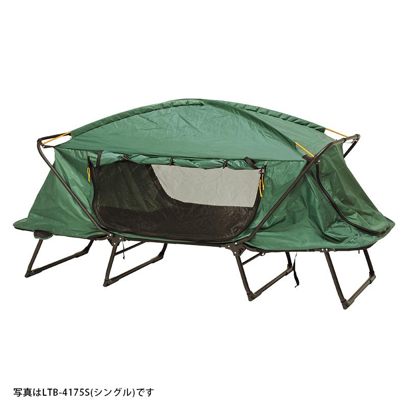 送料無料 アウトドア ベッド テント キャンピングベッド セミダブルサイズ テントベッド LTB-4176SD