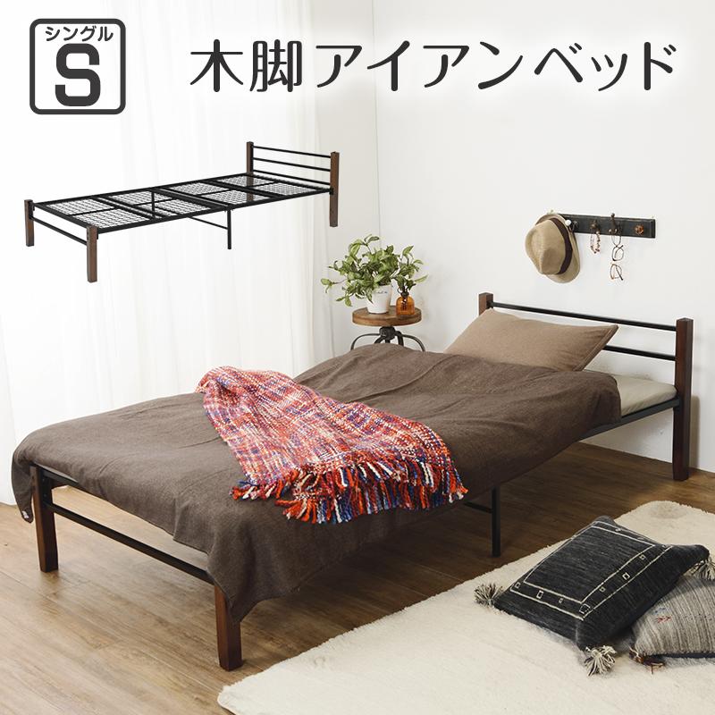 送料無料 シングル ベッド シングルベッド アイアンベッド ベット スチール パイプベッド シングルパイプベッド ベット ローベッド メッシュ床面 ブラウンブラック おしゃれ 一人暮らし おすすめ KH-3087BK