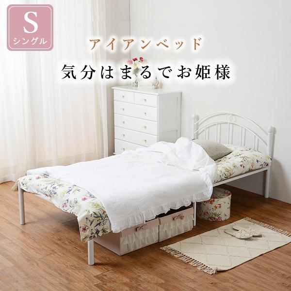 送料無料 シングル ベッド シングルベッド アイアンベッド 姫系ベッド かわいい お姫様 ベット スチール パイプベッド シングルパイプベッド ベット ローベッド メッシュ床面 ホワイト 白 おしゃれ 一人暮らし おすすめKH-3089WH