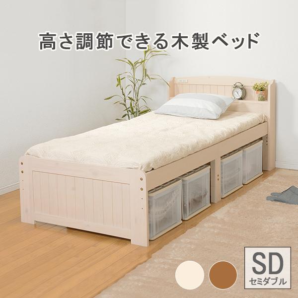 送料無料 ベッド スノコベッド セミダブル 棚付き コンセント付き 3段階 高さ調整 木製 ヘッドボード ベット セミダブルベッド ライトブラウン ホワイトウォッシュ カントリー 姫系 おしゃれ かわいい ホワイト ブラウン mb-5905sd