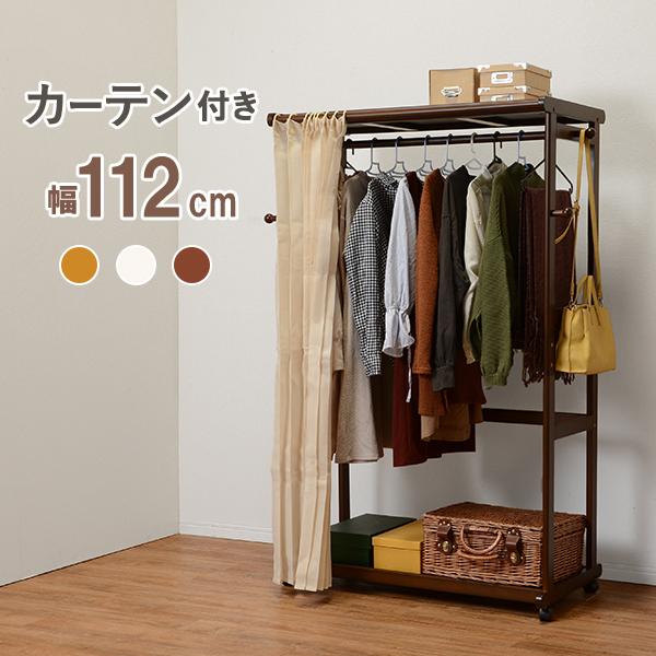 送料無料 ハンガーラック 木製ハンガーラック 幅112×奥行50×高さ160cm おしゃれ 木製 スリム ダークブラウン ナチュラル ホワイトウォッシュ 洋服掛け かわいい 洋服収納 衣類収納 カーテン付き