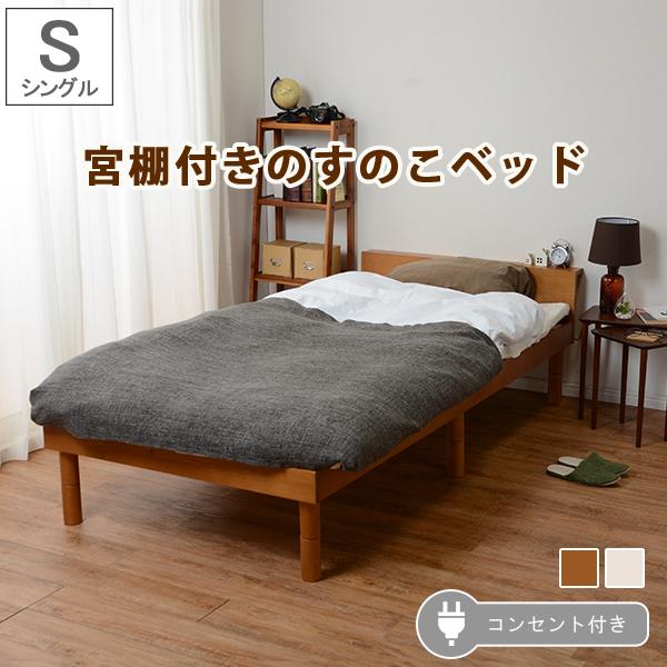 送料無料 シングルベッド スノコ ベッド シングル 木製 3段階高さ調整 シンプル ベット 棚付き コンセント付き ライトブラウン ホワイトウォッシュ おしゃれ 北欧 wb-7705