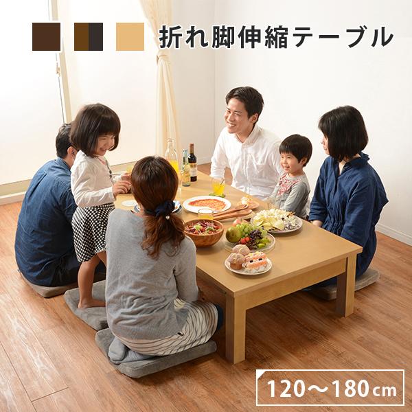 送料無料 エクステンションテーブル 120、150、180cm テーブル 伸長 伸張式 ローテーブル 伸縮テーブル 折れ脚 折りたたみ リビングテーブル センターテーブル 木製テーブル ダークブラウン デイジー120DBR