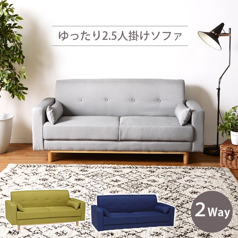 送料無料 ソファ 幅154cm 2.5人掛け 2.5人掛けソファー コンパクト ソファー 北欧 おしゃれ 2人掛け 2人掛けソファー ブルー グレー グリーン シエラ2.5P-BL