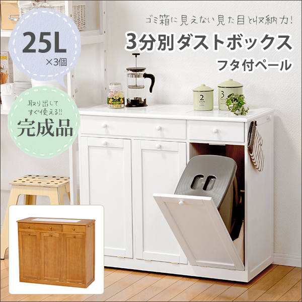 送料無料 木製ダストボックス 25L×3 おしゃれ キッチン収納 ゴミ箱 木製 白 3分別 ホワイト【MUD-6259WH】