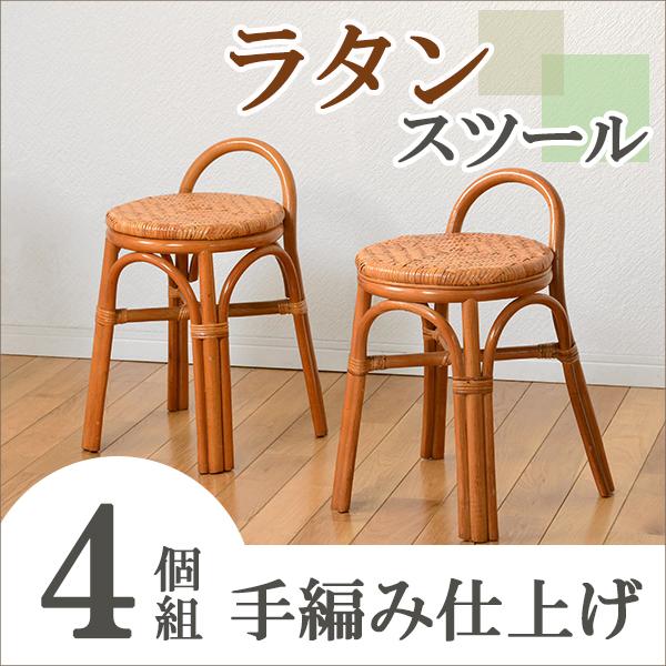 送料無料 ラタンスツール【4個セット】 チェア シンプル 椅子【RH-554】