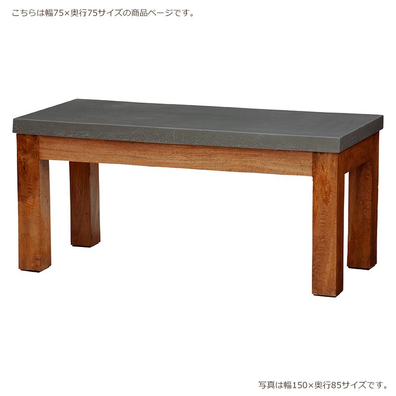 送料無料 コンクリ-ト天板ダイニングテーブル 南国 木製 バリ センターテーブル 長方形 リゾート【RT-1488-75】