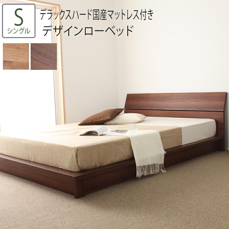一番人気物 送料無料 ベッド シングル S デラックスハード国産マットレス付き デザインローベッド 日本製ベッド スノコ すのこ ローベッド デザインベッド ベッドフレーム 木目 シンプル おしゃれ, 高く売れるドットコム 54369ed9