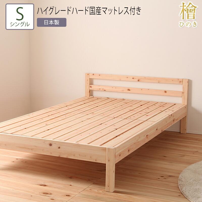 ベッド シングル S ハイグレードハード国産マットレス付き 並べて使える桧すのこベッド 2段階 高さ調節 ひのきベッド すのこ ローベッド ベッドフレーム 頑丈 フロアベッド 送料無料 2段階 シンプル 並べて使えるシンプル桧すのこベッド おしゃれ オンライン限定商品 安い 激安 プチプラ 高品質