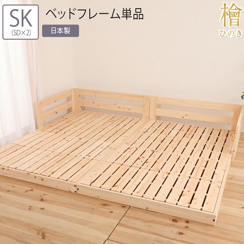 日本最級 送料無料 ベッド スーパーキング(セミダブル×2) SK(SD×2) ベッドフレーム単品 川の字ヒノキベッド 連結 ヒノキ 檜 ベッド すのこベッド スノコ 頑丈 フロアベッド ローベッド ベッドフレーム シンプル おしゃれ, メモシア 74e211c8