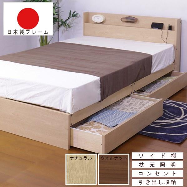 送料無料 収納付き ベッド シングルベッド 日本製 ベッドフレーム マットレス付き 棚 照明 コンセント 引出付きベッド シングル 二つ折りボンネルコイルスプリングマットレス付 マット付 ライト ベット マットレスセット 引き出し シングルサイズ ナチュラル ウォルナット