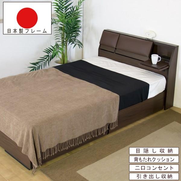 送料無料 日本製 ダブルベッド フラップテーブル コンセント 引き出し 収納付き ベッド フレーム マットレス付き ダブル ボンネルコイルスプリングマットレス付 マット付 収納ベット マットレスセット ダブルサイズ ダークブラウン