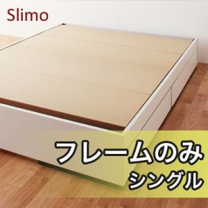 シングルベッド 大容量 収納ベッド シングル ベッド ベット 木製 収納付き ホワイト 白 ブラウン 茶 Slimo スリモ ベッドフレームのみ 040103469