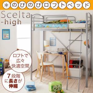 のびのびロフトベッド【Scelta-high】シェルタハイ 家具通販 新生活 敬老の日 040103731